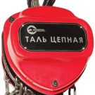таль цепная - INTERTOOL GT1407