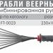 грабли веерные - INTERTOOL FT-0023