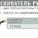 ручной помповый опрыскиватель - INTERTOOL FT-9005