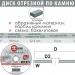 диск отрезной абразивный по камню - INTERTOOL CT-5007