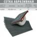 cетка абразивная (10 шт.) - INTERTOOL KT-6008