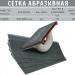 cетка абразивная (10 шт.) - INTERTOOL KT-6006