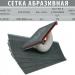 cетка абразивная (10 шт.) - INTERTOOL KT-6010